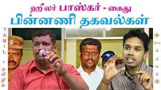 Truth Behind Healer Baskar, Paari Saalan Arrest   Tamil   ஹீலர் பாஸ்கர் சுடும் உண்மைகள்   Vicky