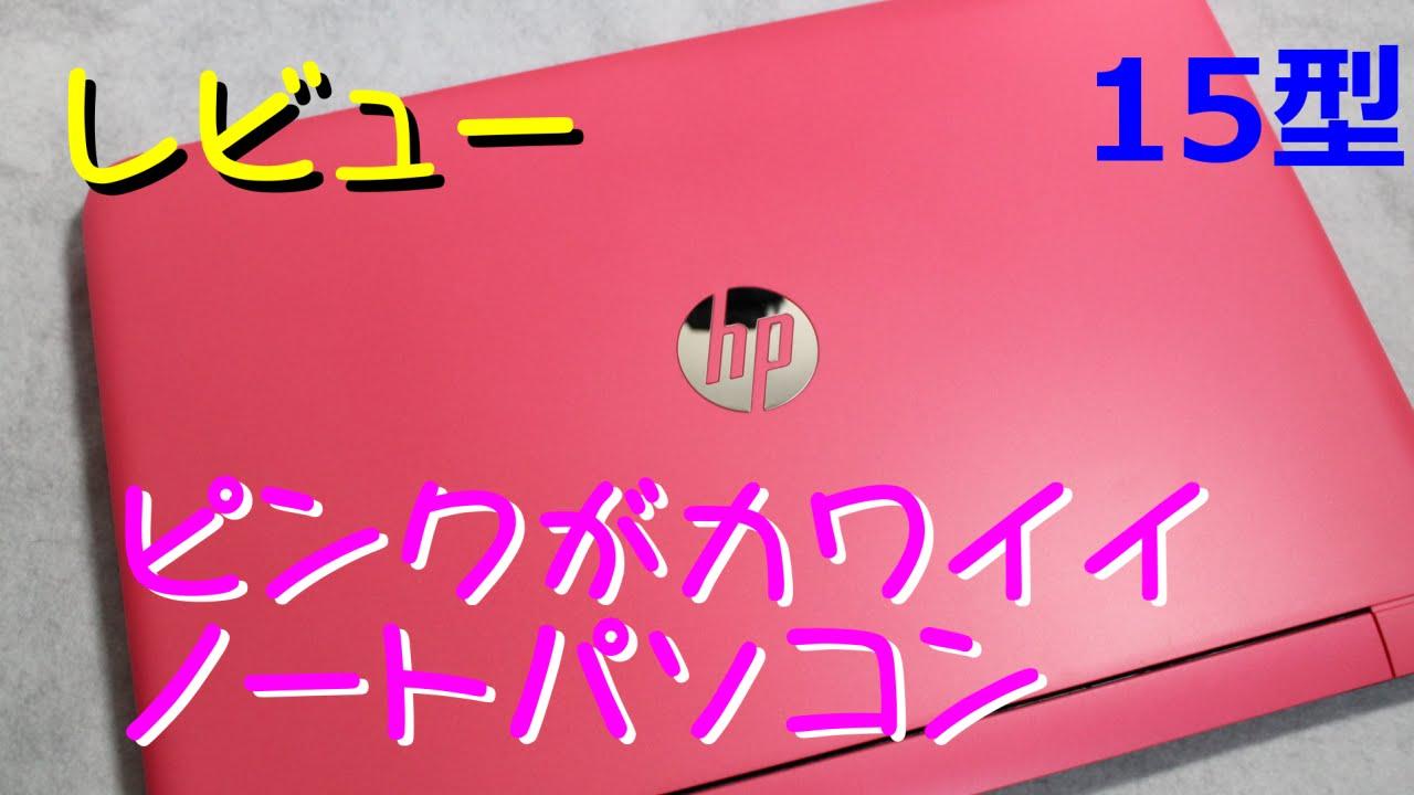 ピンク!カワイイノートpcレビュー : hp pavilion 15-ab048tu - youtube