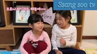 (쌍수 티비) 수아 수지와 집에서 운동하기(feat 홈…
