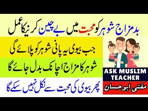 Shohar Ko Mohabat Mai Bechain Karne Ka Amal - Shohar Mohabat mai Diwana Hojaiga - Husband Wife Love