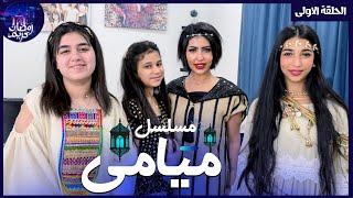 مسلسل ميامي الحلقه الأولى | الوصول ! | ..