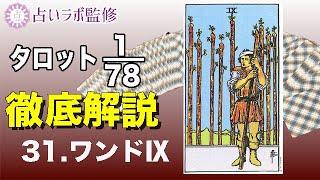【占い】タロット78枚徹底解説ー31.ワンドのⅨ(9)ー【小アルカナ】