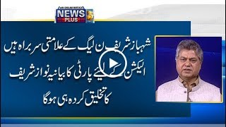 CapitalTV; Nawaz Shairf's narrative would have more weight than Shahbaz's in PMLN