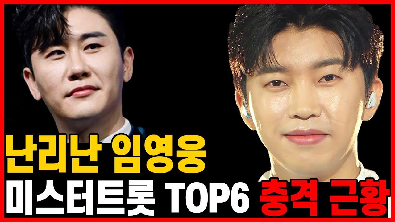 난리난 임영웅.. 미스터트롯 TOP6 리얼 근황..