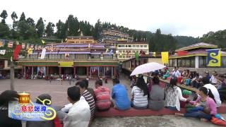 【慈悲報導】104-06-26 印度錫金隆德寺第十七世大寶法王聖誕祝壽法會