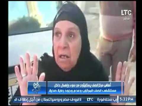 برنامج حق عرب يرصد استغاثة من سوء وإهمال داخل مستشفي الصف المركزي