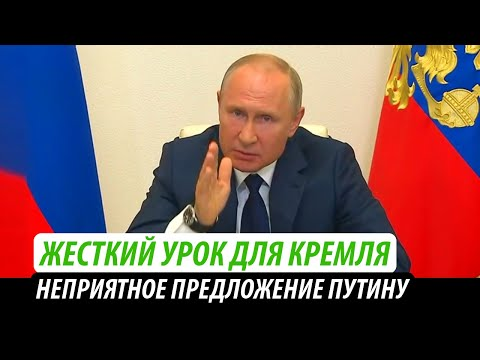 Неприятное предложение Путину. Жесткий урок для Кремля