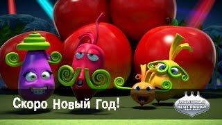 Мультфильм детям -  Овощная ВЕЧЕРИНКА – Скоро Новый Год! - серия 23