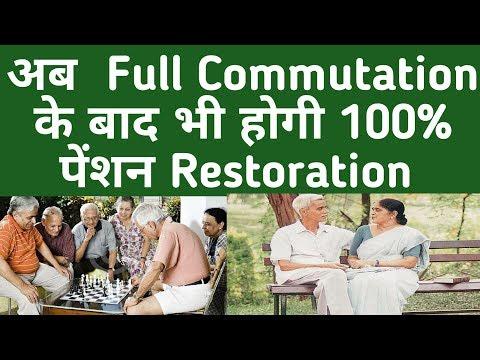 100% Pension/Family Pension Restoration, Pensioner latest news