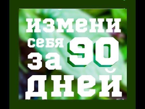 Чемпион мира по бодибилдингу Дмитрий Мурзин ИЗМЕНИ СЕБЯ ЗА 90 ДНЕЙ с продуктами Coral Club