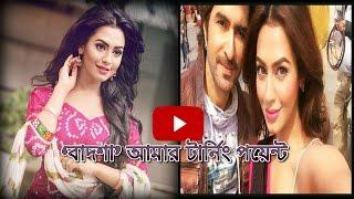►'বাদশা' আমার টার্নিং পয়েন্ট(ভিডিও)-Nusrat Faria Badshah Movie