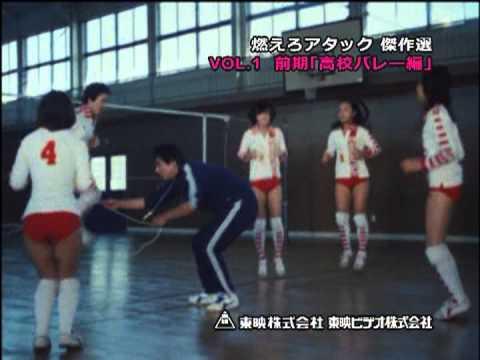 燃えろアタック 傑作選 Vol.1 前期「高校バレー編」 DVD発売【告知】