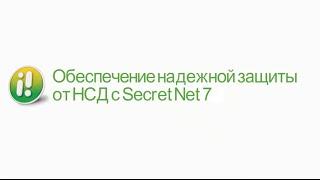 Обеспечение защиты от НСД с Secret Net 7(, 2015-03-19T12:09:57.000Z)
