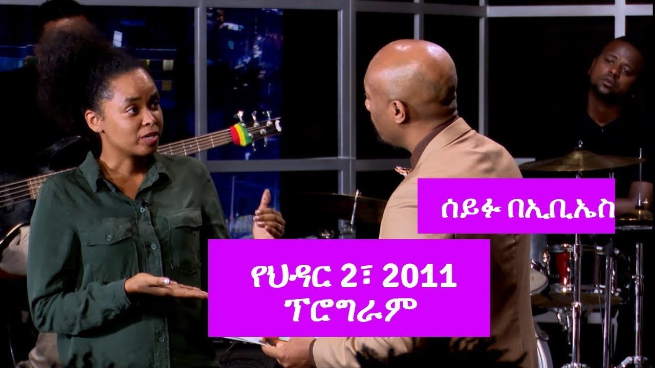 Seifu on EBS: ሰይፉ በኢቢኤስ የህዳር 2፣ 2011 ፕሮግራም