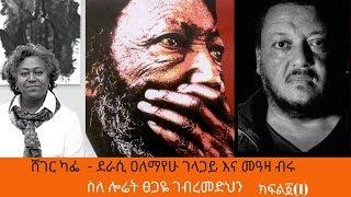 Ethiopia Sheger FM Sheger Cafe - Alemayehu-Gelagay With Meaza Birru On Laureate:Tsegaye Gabre-Medhin