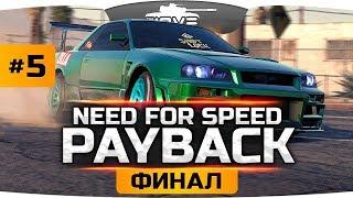 ЭПИЧНАЯ БОЛЬШАЯ ГОНКА ● Need for Speed: Payback #5