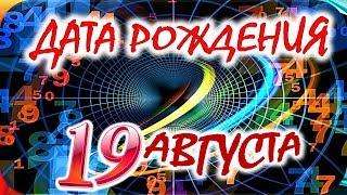 ДАТА РОЖДЕНИЯ 19 АВГУСТА