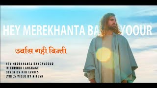 Hey Merekhanta Bangayo in Kurukh language (Lyrical video)