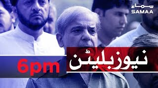 Samaa Bulletin - 6PM - 21 January 2019