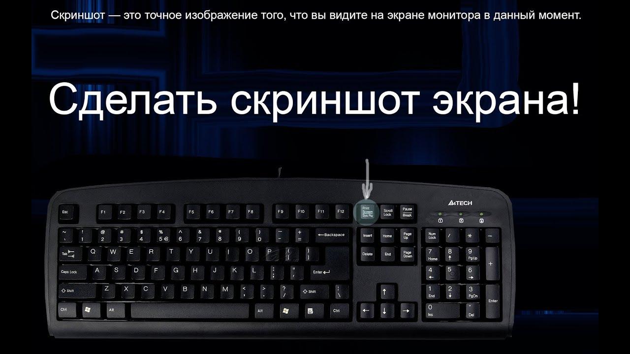 Как сделать скриншот экрана в Windows 8 - YouTube