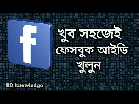 ফেসবুক একাউন্ট খোলার সহজ নিয়ম। Simple rules for opening a Facebook account...