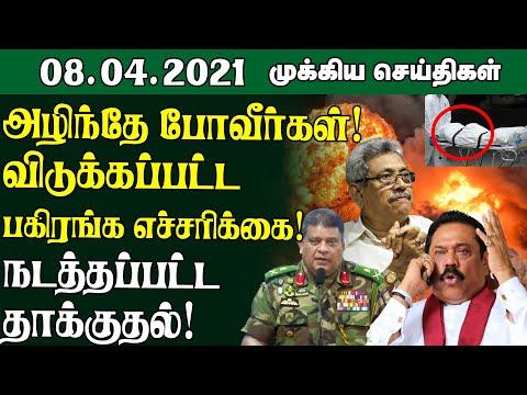 இன்றைய முக்கிய செய்திகள் - 08.04.2021 | Srilanka Tamil News | #Srilanka