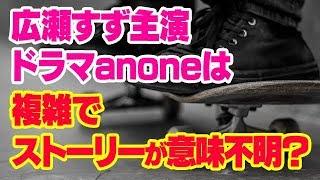 1月10日から始まったドラマ「anone~あのね~」。 「woman」「mother」...