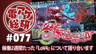 【第77回】 電アケ総研 【2017/07/26】 LoV4(ゲスト:飛鳥☆、Tankman)