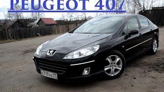 Автомобиль за 300 тысяч. Peugeot 407 изящный француз.