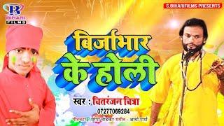 बिर्जाभार के होली Birjabhar Ke Holi || Chitranjan Chitra || New Bhojpuri Holi Song