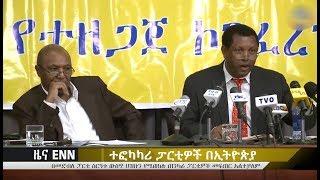 Ethiopia: ህዝብን የሚወክሉ ጠንካራ ፓርቲዎች መፍጠር አልተቻለም - ENN News