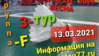 13 марта 2021 / YOUNG-OPEN - 2021 / 3 ТУР / Группа F