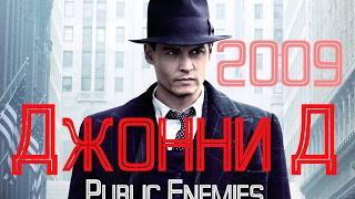 ДЖОННИ Д    Public Enemies    Apocalyptica – Slow Burn