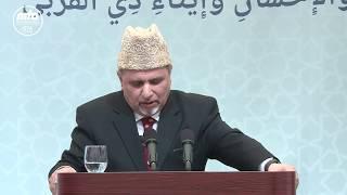 Concluding Address & Dua - Nasim Rehmatullah - Jalsa Salana West Coast USA 2017