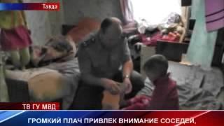 В Тавде полицейские вызволили детей, которые провели взаперти сутки