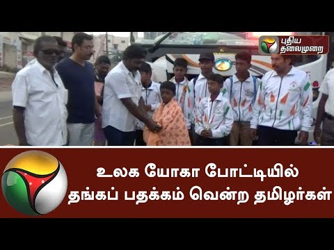 Thoothukudi students won the Gold medal in World Yoga Competition held at Dubai