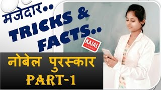 Facts related Nobel Prize | GK Tricks in Hindi | नोबेल पुरस्कार (part-1) | Gk and Facts in Hindi