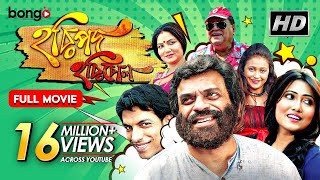 Horipada Horibol | হরিপদ হরিবোল | Bengali Comedy Movie | Rajatava Dutta, Dolon Roy
