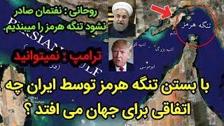 در صورت بستن تنگه هرمز توسط ایران چه اتفاقی برای جهان می افتد ؟ (حتما ببینید)