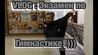 VLOG : Экзамен по гимнастике / Разминка гимнастки / Путешествие по Питеру !)