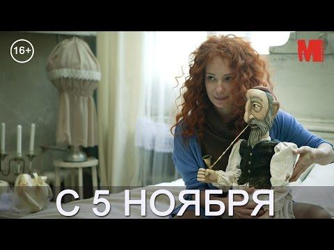 Официальный трейлер фильма «Синдром Петрушки»