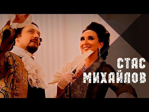 Стас Михайлов - Спаси меня (Official video StasMihailov)