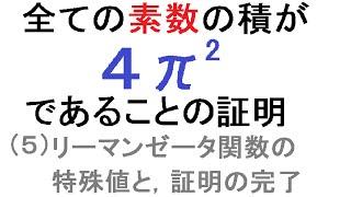 (5)ゼータの特殊値を代入 〜全ての素数の積=4π^2の証明