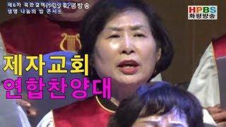 제자교회 / 연합찬양대 / 제6회 북한결핵어린이 돕기 …
