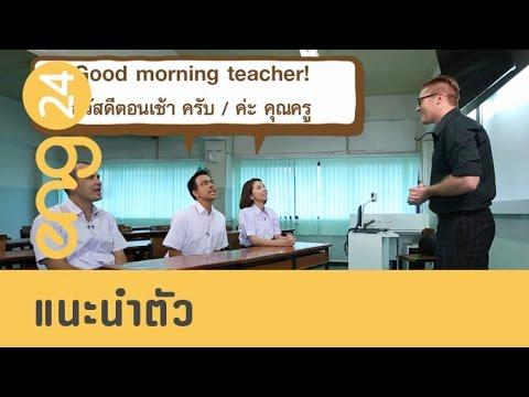 CAT English ตอน แนะนำตัว [eng24]
