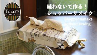 【超簡単紙袋リメイク❣️】ペーパータオルケースの作り方✨タリーズ☕️トムとジェリーショッパー How to make a paper towel case with Tully's Shopper