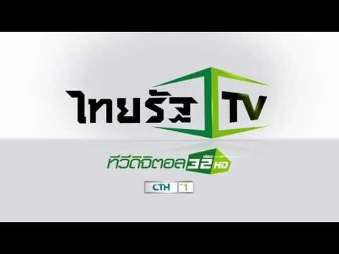 ไทยรัฐทีวี ทดสอบออกอากาศทีวีดิจิตอล 28 มี.ค. 57