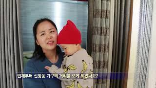 신창동 가구거리 홍보영상