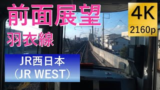 Train car view JR West Hagoromo line 羽衣線 JR西日本 225系前面展望