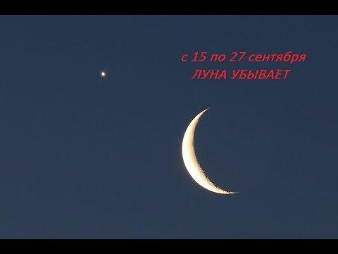 ФАЗА ЛУНЫ/УБЫВАЮЩАЯ ЛУНА С 15 по 27 СЕНТЯБРЯ